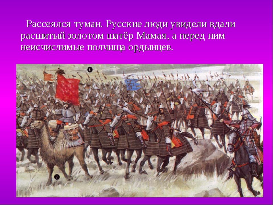 Рассеялся туман. Русские люди увидели вдали расшитый золотом шатёр Мамая, а...