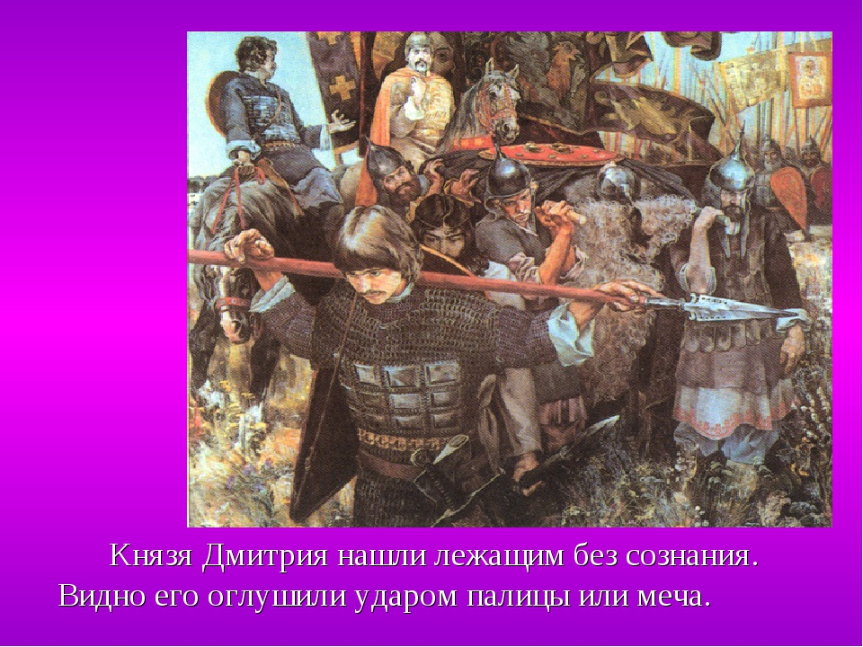 Князя Дмитрия нашли лежащим без сознания. Видно его оглушили ударом палицы и...