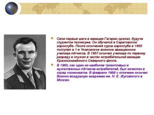 Свои первые шаги в авиации Гагарин сделал, будучи студентом техникума. Он обу