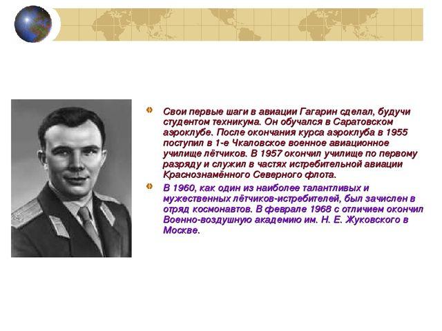 Свои первые шаги в авиации Гагарин сделал, будучи студентом техникума. Он обу...