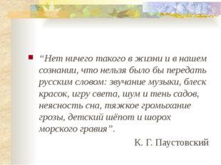 """""""Нет ничего такого в жизни и в нашем сознании, что нельзя было бы передать р"""