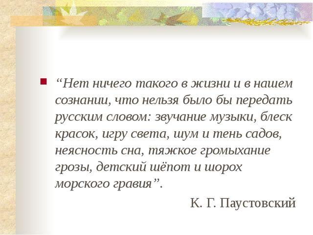 """""""Нет ничего такого в жизни и в нашем сознании, что нельзя было бы передать р..."""