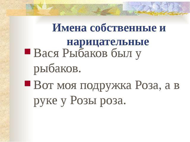 Имена собственные и нарицательные Вася Рыбаков был у рыбаков. Вот моя подружк...