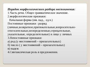 Порядок морфологического разбора местоимения: 1.Часть речи. Общее грамматичес