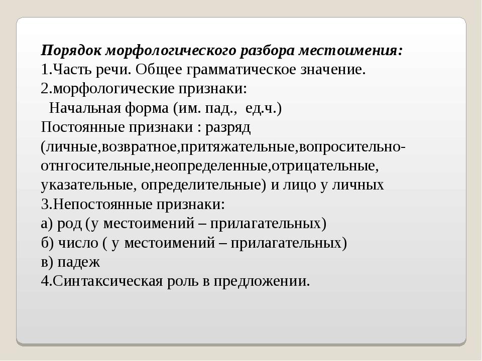 Порядок морфологического разбора местоимения: 1.Часть речи. Общее грамматичес...