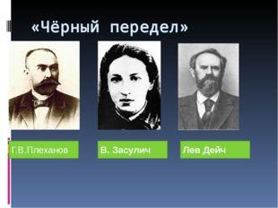 «Чёрный передел» Г.В.Плеханов В. Засулич Лев Дейч