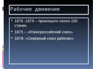 Рабочее движение 1878 -1879 – произошло около 100 стачек. 1875 – «Южнороссийс