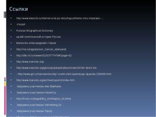 Ссылки http://www.klass39.ru/internet-urok-po-okruzhayushhemu-miru-imperator-