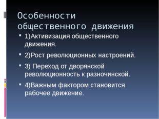 Особенности общественного движения 1)Активизация общественного движения. 2)Ро