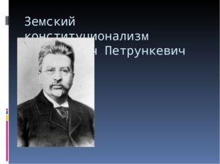 Земский конституционализм Иван Ильич Петрункевич