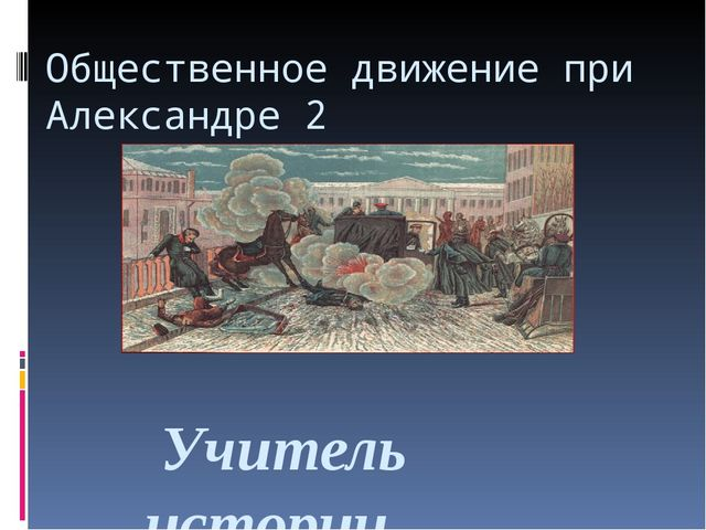 Общественное движение при Александре 2 Учитель истории МКОУ «Маховокоодезская...