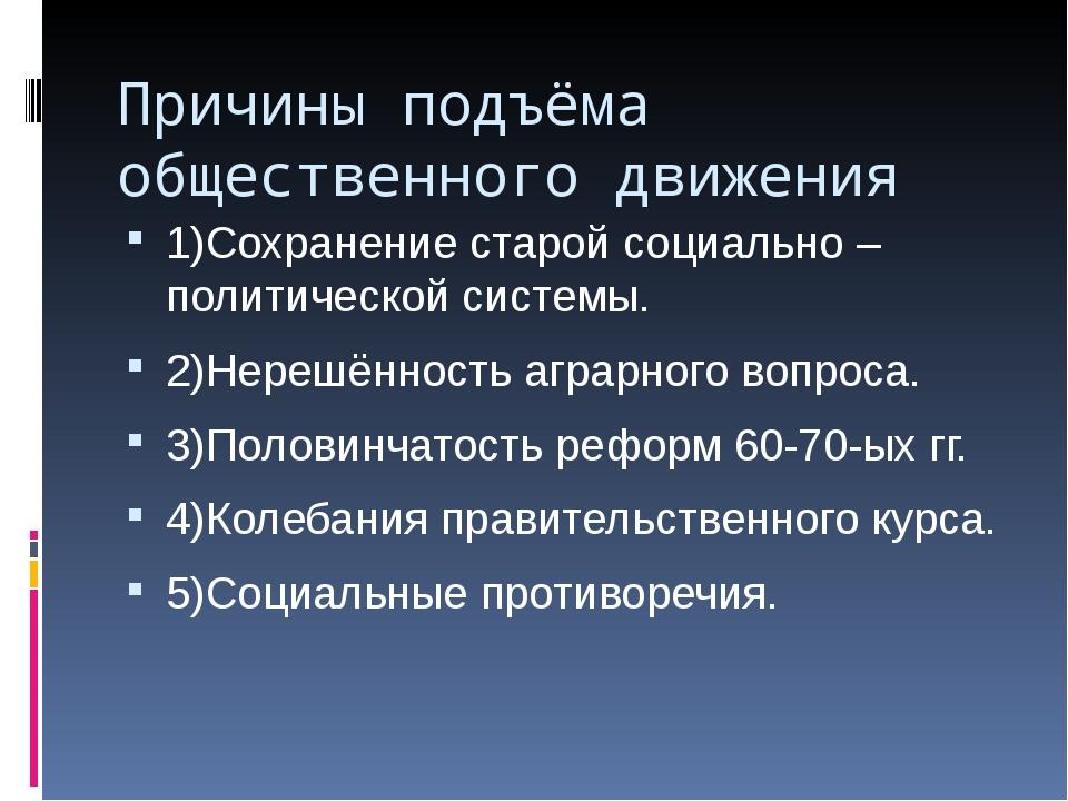 Причины подъёма общественного движения 1)Сохранение старой социально – полити...