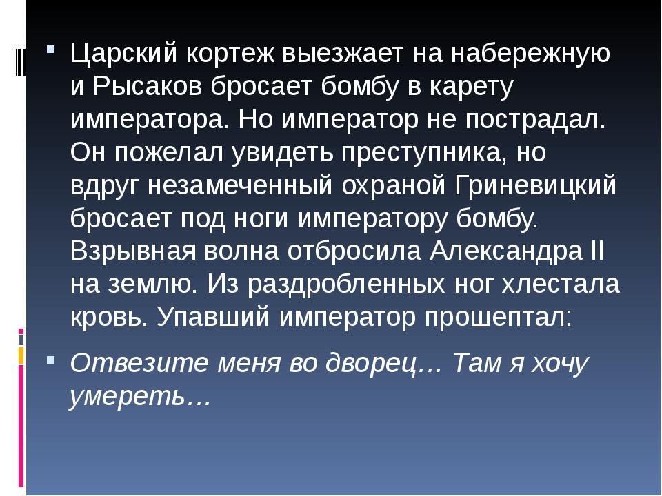 Царский кортеж выезжает на набережную и Рысаков бросает бомбу в карету импера...