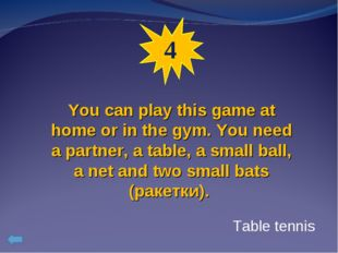 4 You can play this game at home or in the gym. You need a partner, a table,