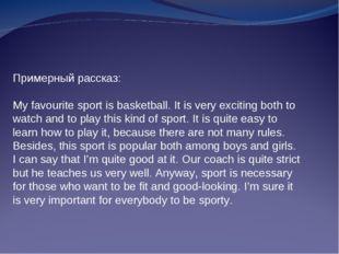 Примерныйрассказ: My favourite sport is basketball. It is very exciting both
