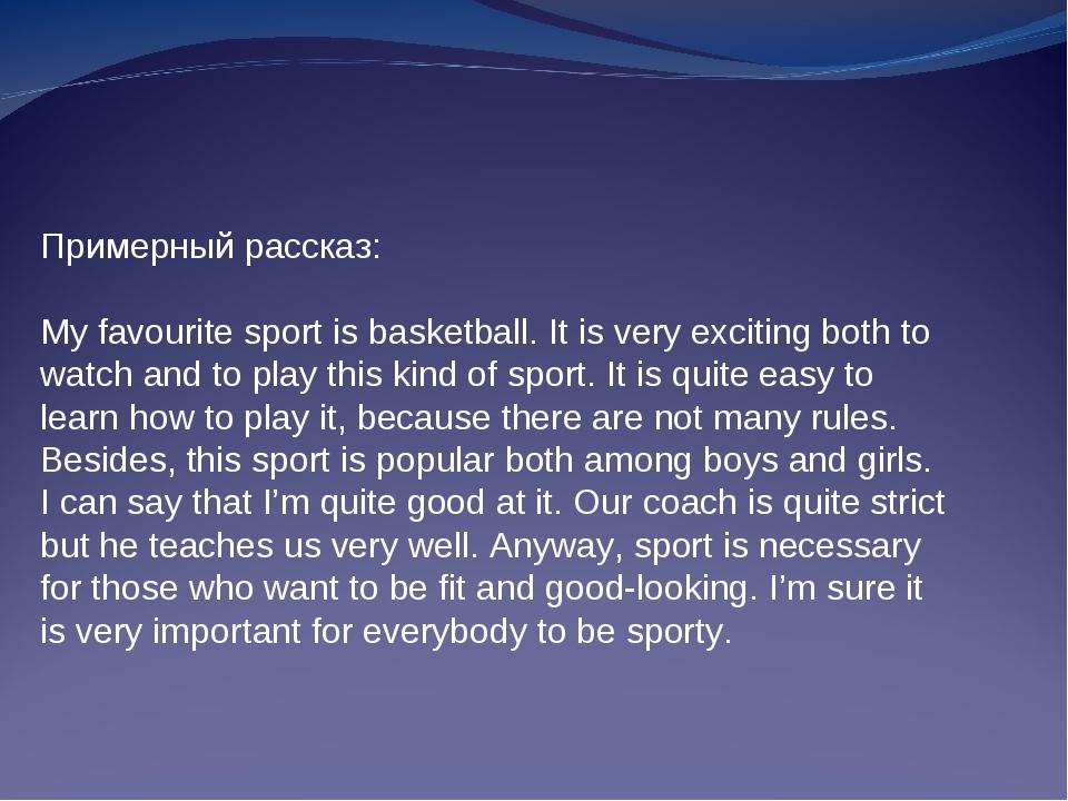 Примерныйрассказ: My favourite sport is basketball. It is very exciting both...