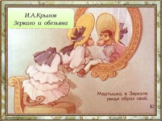 И.А.Крылов Зеркало и обезьяна