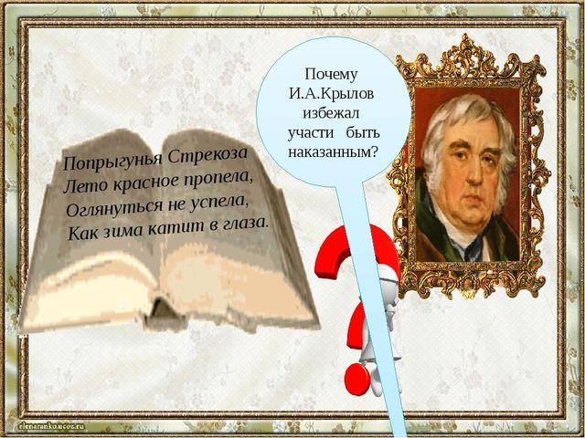 Попрыгунья Стрекоза Лето красное пропела, Оглянуться не успела, Как зима кат...
