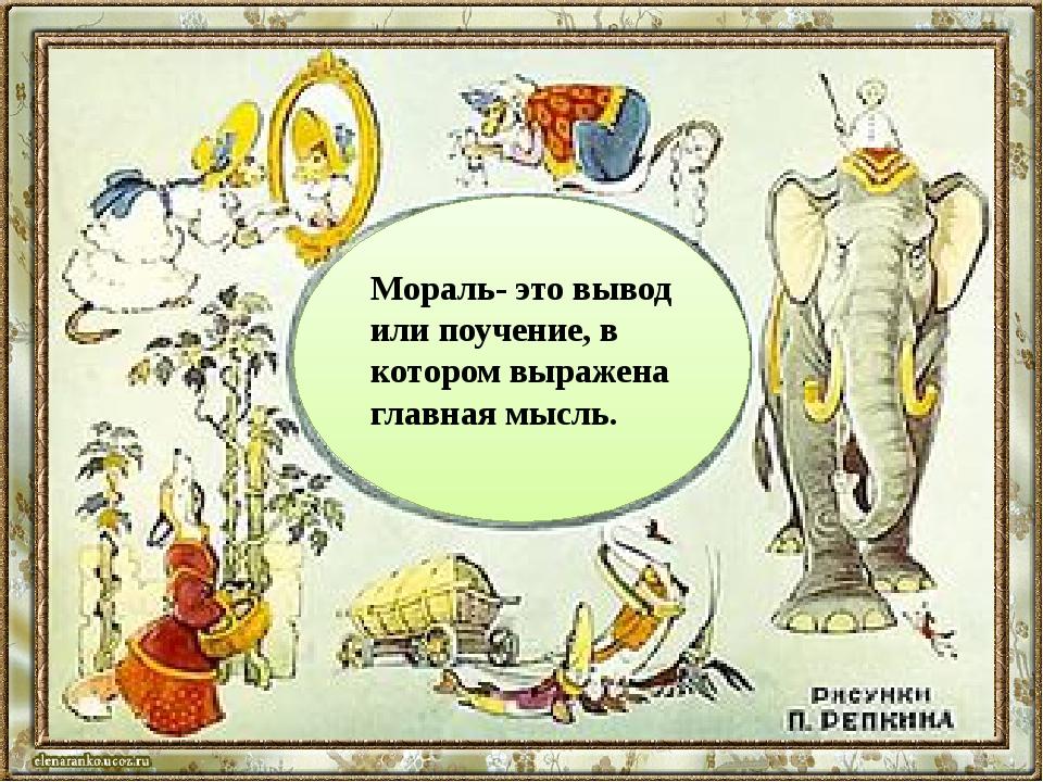 Что такое мораль? Мораль- это вывод или поучение, в котором выражена главная...
