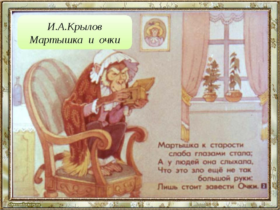И.А.Крылов Мартышка и очки