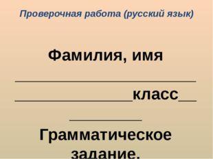 Оценка выполнения проверочной работы Максимальный балл за выполнение всей раб