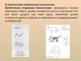 б) диагностика предметной успешности Предметная стартовая диагностика проводи