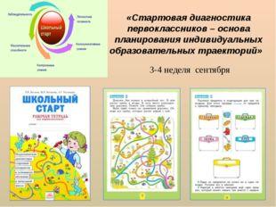 «Стартовая диагностика первоклассников – основа планирования индивидуальных о