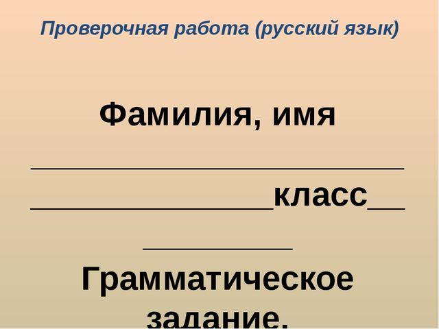 Оценка выполнения проверочной работы Максимальный балл за выполнение всей раб...