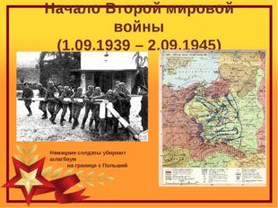 Начало Второй мировой войны (1.09.1939 – 2.09.1945) Немецкие солдаты убирают