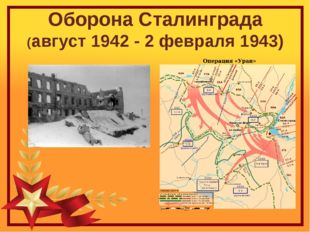 Оборона Сталинграда (август 1942 - 2 февраля 1943)