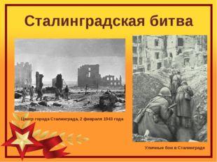 Сталинградская битва Центр города Сталинграда, 2 февраля 1943 года Уличные бо