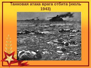 Танковая атака врага отбита (июль 1943)