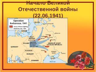 Начало Великой Отечественной войны (22.06.1941)