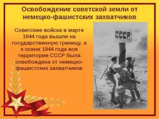 Освобождение советской земли от немецко-фашистских захватчиков Советские войс