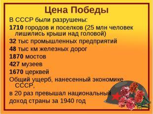 Цена Победы В СССР были разрушены: 1710 городов и поселков (25 млн человек ли