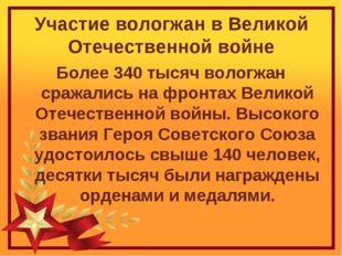 Участие вологжан в Великой Отечественной войне Более 340 тысяч вологжан сража