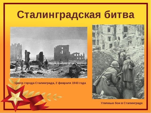 Сталинградская битва Центр города Сталинграда, 2 февраля 1943 года Уличные бо...