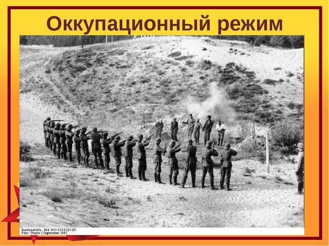 Оккупационный режим