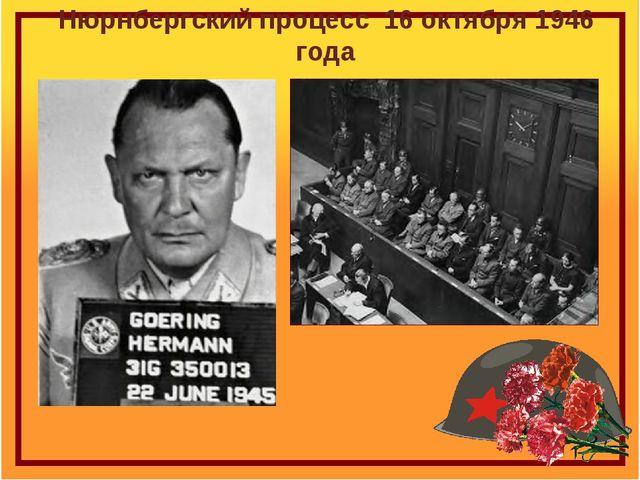 Нюрнбергский процесс 16 октября 1946 года