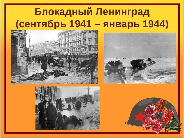Блокадный Ленинград (сентябрь 1941 – январь 1944)