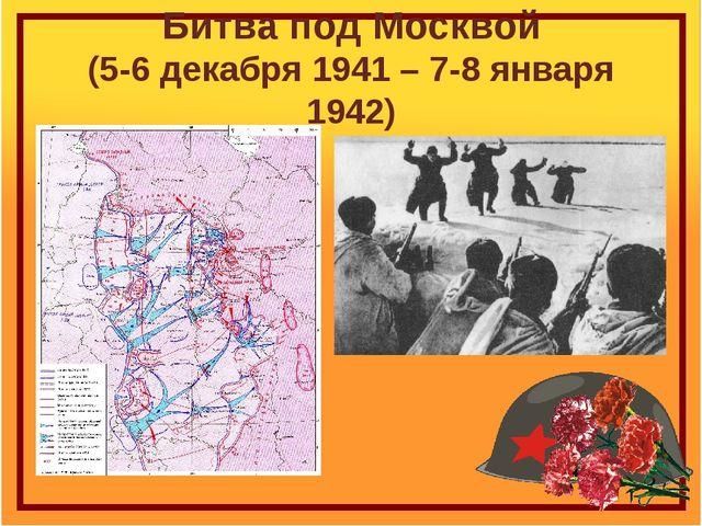 Битва под Москвой (5-6 декабря 1941 – 7-8 января 1942)