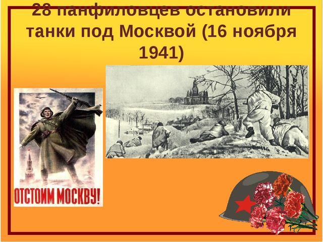 28 панфиловцев остановили танки под Москвой (16 ноября 1941)