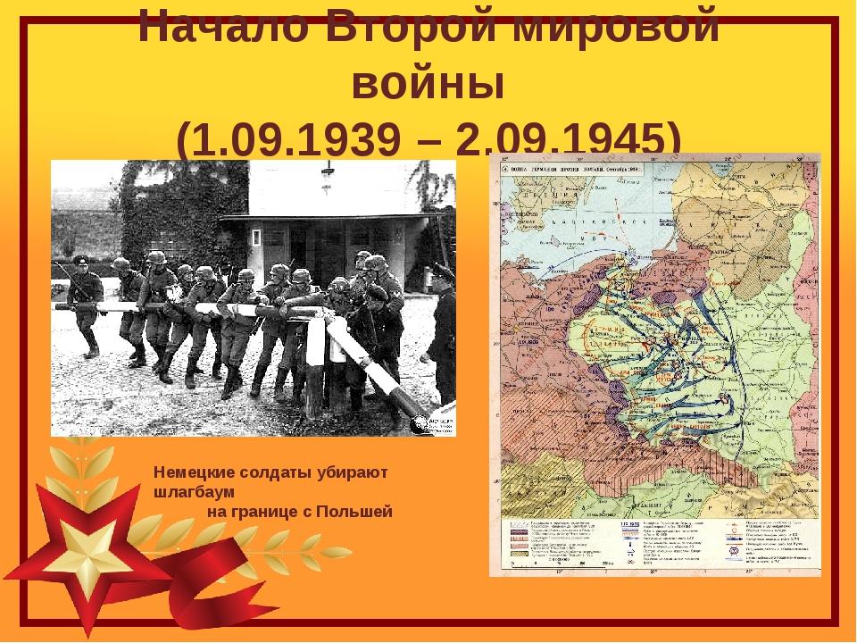 Начало Второй мировой войны (1.09.1939 – 2.09.1945) Немецкие солдаты убирают...