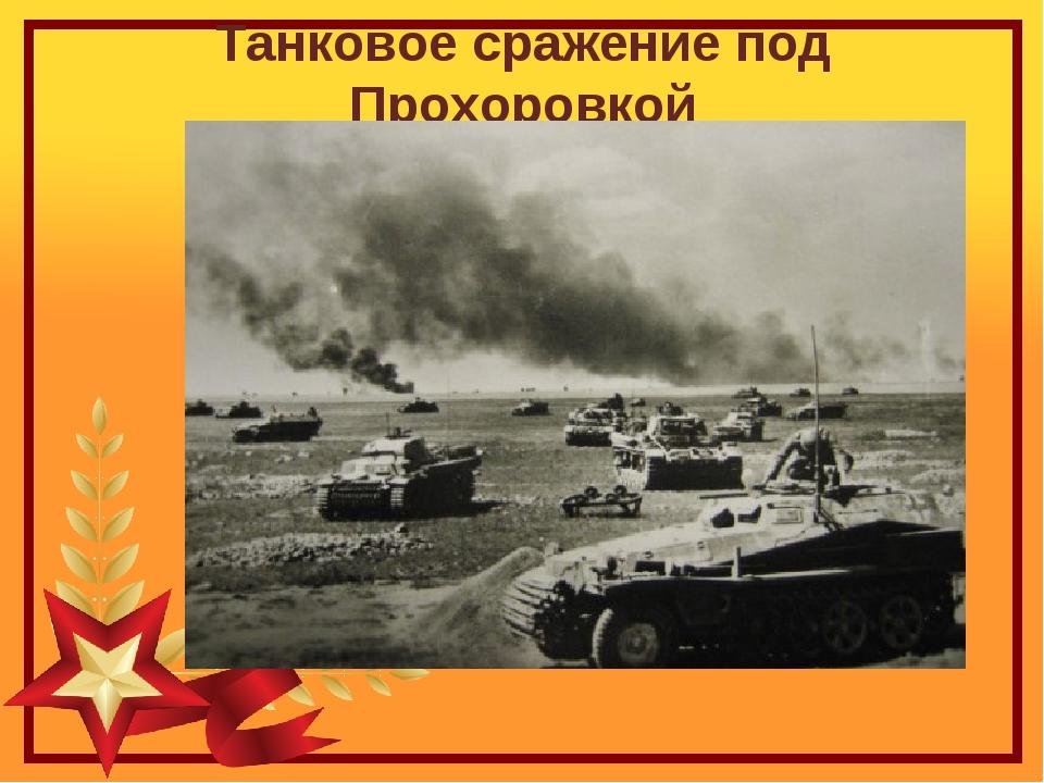 Танковое сражение под Прохоровкой