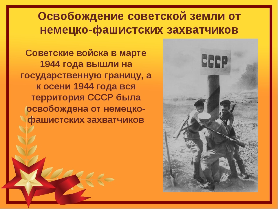 Освобождение советской земли от немецко-фашистских захватчиков Советские войс...