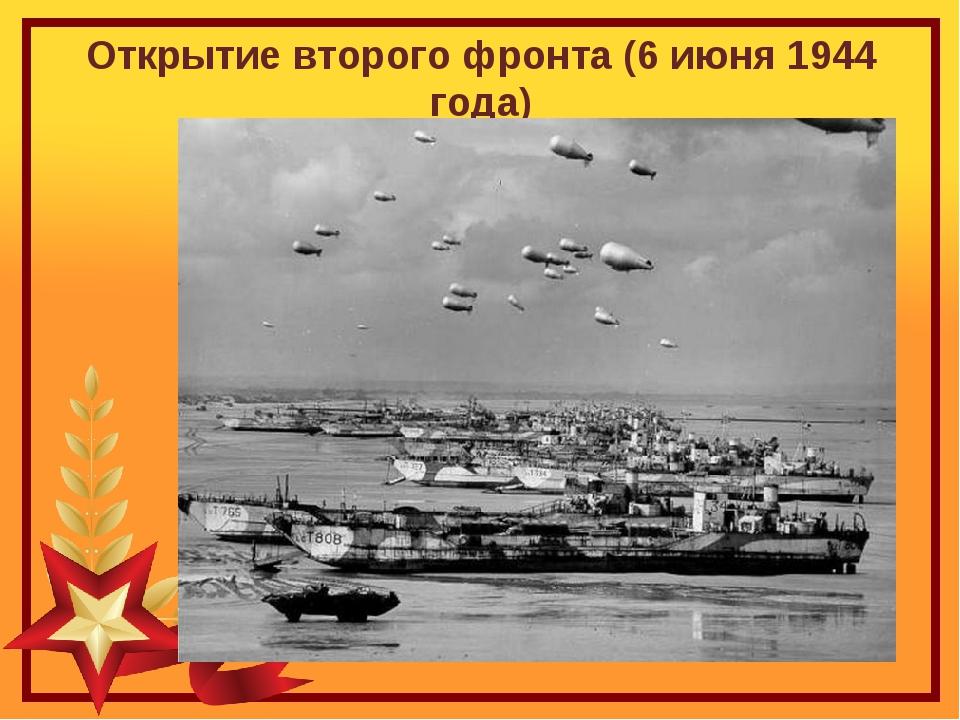 Открытие второго фронта (6 июня 1944 года)