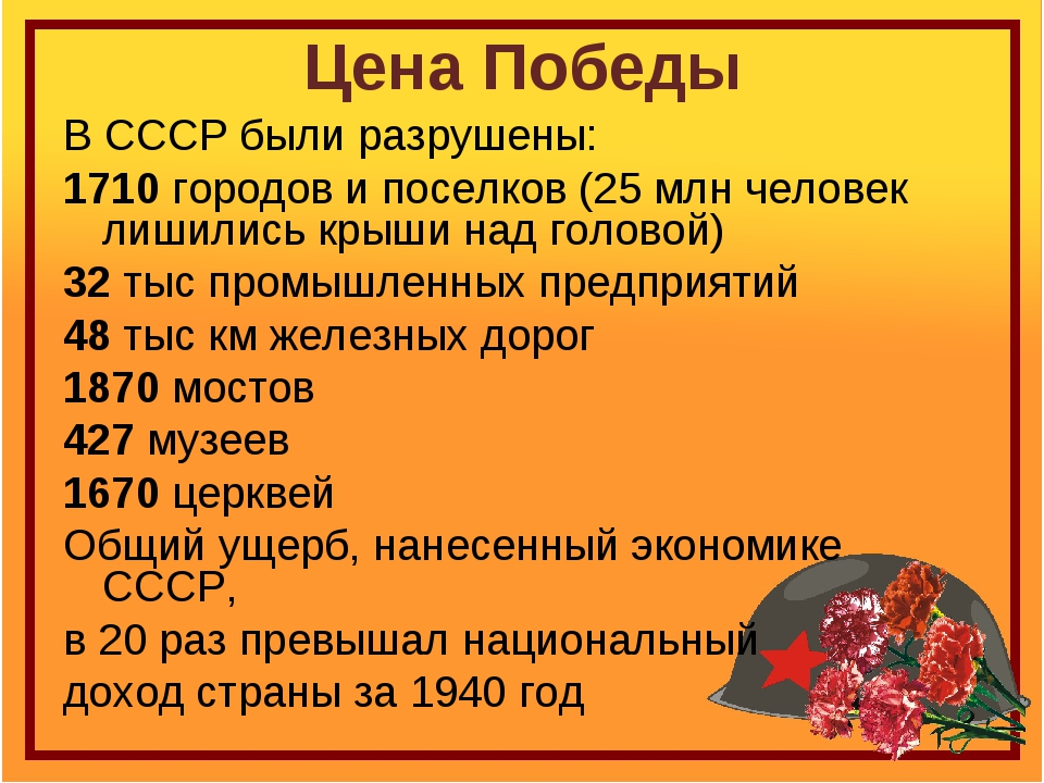 Цена Победы В СССР были разрушены: 1710 городов и поселков (25 млн человек ли...