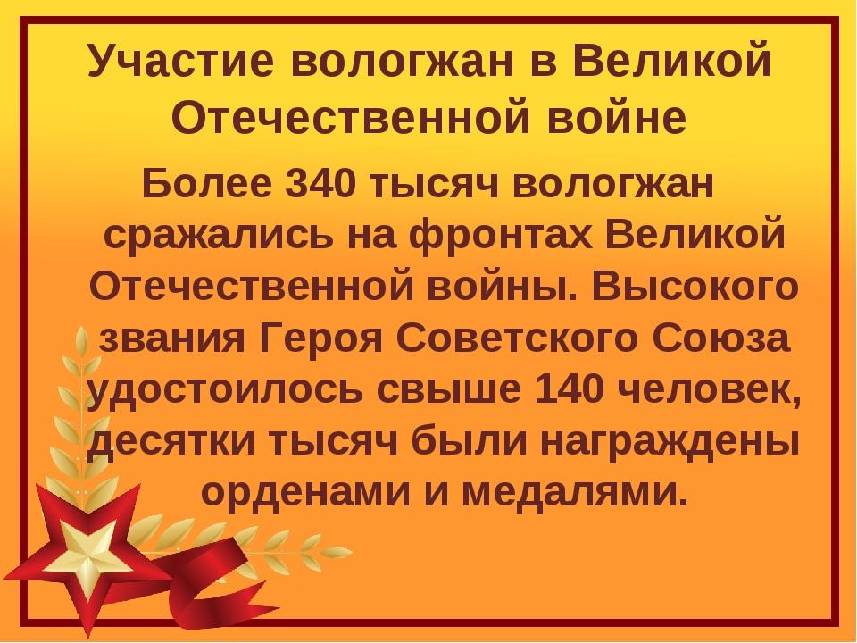Участие вологжан в Великой Отечественной войне Более 340 тысяч вологжан сража...