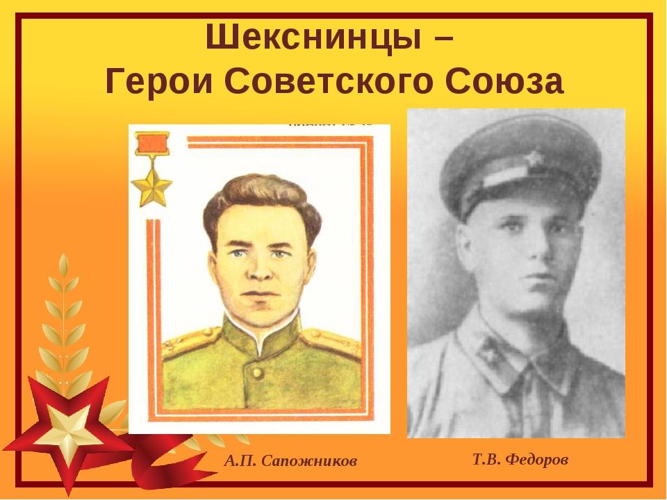 Шекснинцы – Герои Советского Союза Т.В. Федоров А.П. Сапожников
