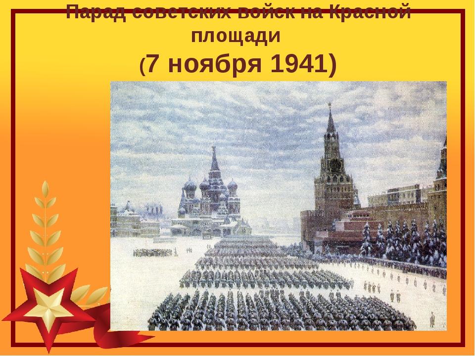 Парад советских войск на Красной площади (7 ноября 1941)